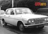 ГАЗ-24-16 (Прототип №15) 1966 г.