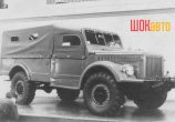 ГАЗ-62 1952 г.