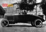 ГАЗ-А-Спорт 1937 г.