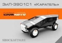 Бронеавтомобиль 3иЛ-3901С1 4×4 «Каратель»