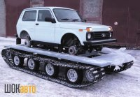 Гусеничная платформа Егоза для автомобилей