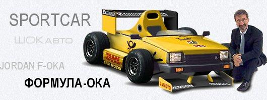 Гоночный болид Формула-ОКА