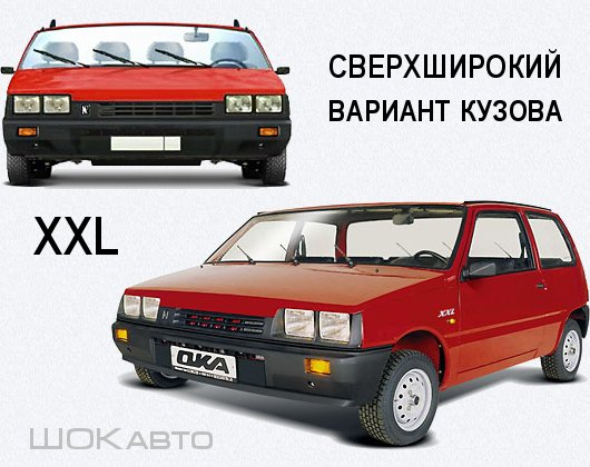 Автомобиль ОКА-XXL