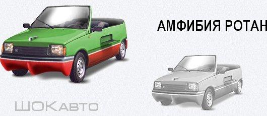 Автомобиль-амфибия Ротан