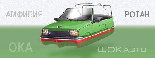 Автомобиль-лодка Ока Ротан