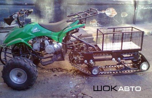 Гусеничный движитель Сайгак-02 для ATV