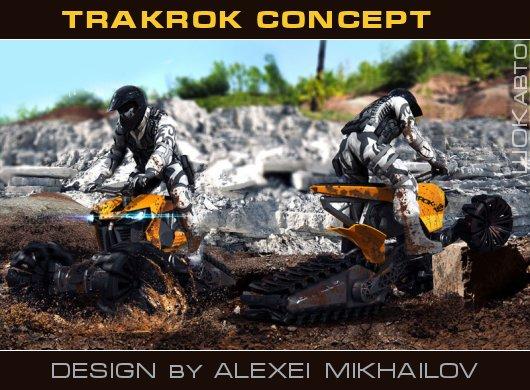 Электроквадроцикл TrakRok Concept