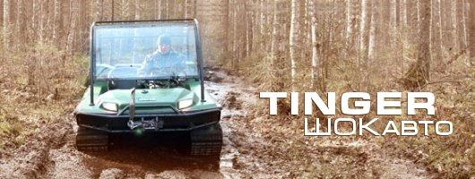 Гусеничный снегоболотоход Tinger