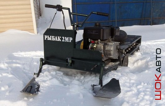 Мотоснегоход Рыбак-2МР