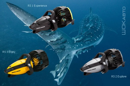 Подводные буксировщики SeaDoo RS