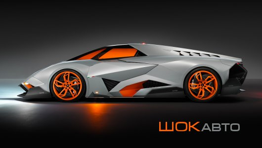 Суперкар Lamborghini Egoista