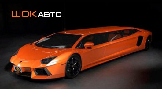 Limousine Lamborghini Aventador