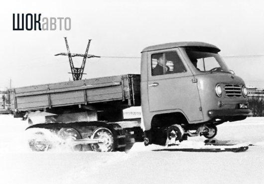Грузовой автомобиль-снегоход УАЗ-451С «Опытный»