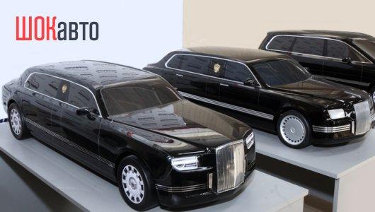 Российский правительственный лимузин