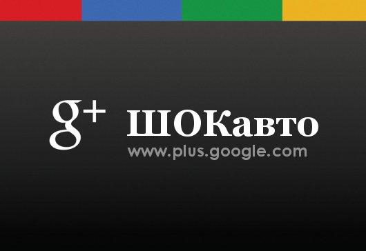 ШОКавто в Гугл+