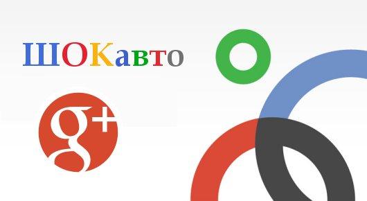 ШОКавто в Google+