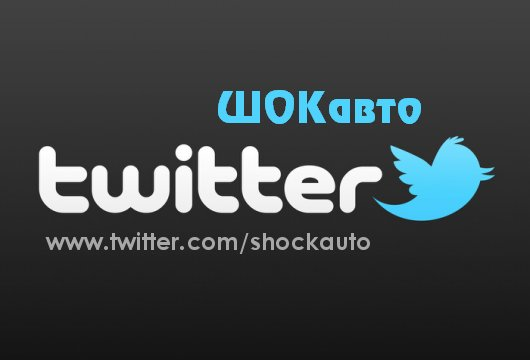 ШОКавто в Твиттере